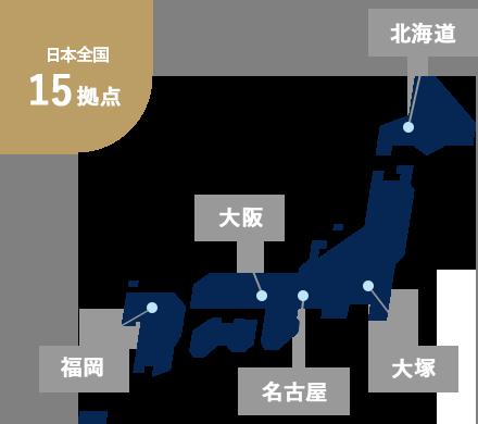 日本全国 15拠点